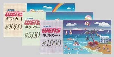 JR西日本WENSギフトカード
