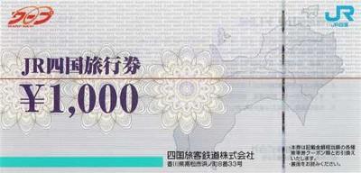 JR四国旅行券