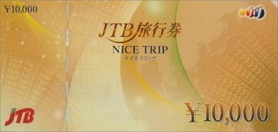 購入:JTB旅行券