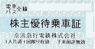 京浜急行株主優待乗車証