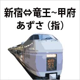 特急あずさ新宿~甲府 指定