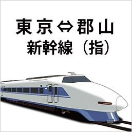 東北新幹線 東京~郡山 指定