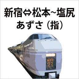 特急あずさ 新宿~松本・塩尻 指定