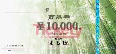 松坂牛 よし田 商品券