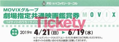 MOVIX 劇場指定共通映画観賞券