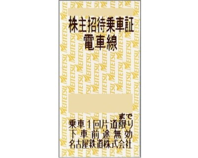 名古屋鉄道株主優待券(名鉄)