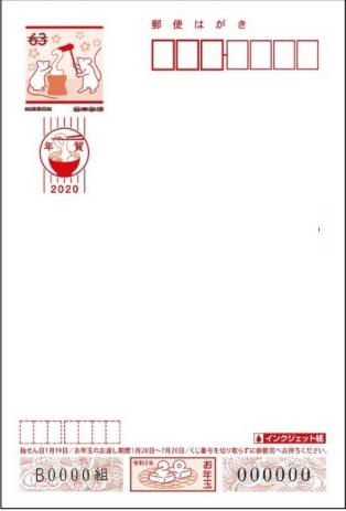 2020年用年賀状(年賀はがき)