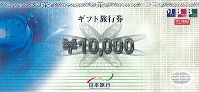 日本旅行券