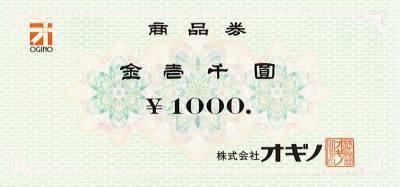 オギノ商品券