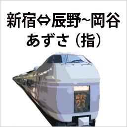 特急あずさ 新宿~辰野・岡谷 指定