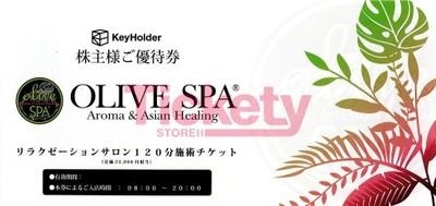 アドアーズ(KeyHolder) オリーブスパ(OLIVE SPA)株主優待券
