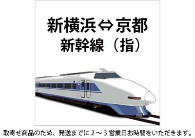 新幹線 新横浜-京都 指定席