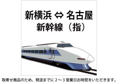 新幹線 新横浜-名古屋 指定席