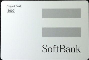 ソフトバンクプリペイドカード