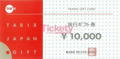 タビックス旅行ギフト券