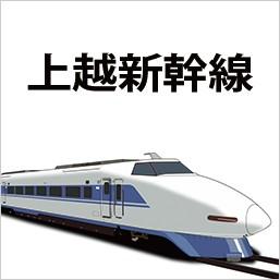 上越新幹線 東京~高崎・前橋 指定