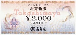 高島屋 ポイントサービスお買物券