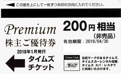 タイムズチケット(パーク24)株主優待券
