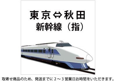 東北新幹線 東京~秋田 指定