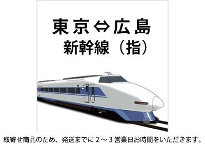 新幹線 東京-広島 指定席