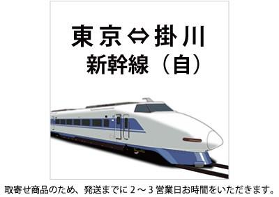 新幹線 東京-掛川 自由席