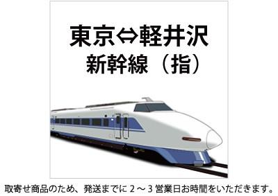 長野新幹線 東京~軽井沢 指定