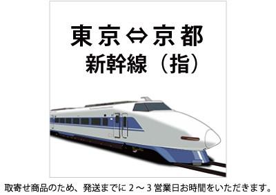 新幹線 東京-京都 指定席