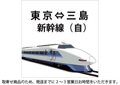新幹線 東京-三島 自由席