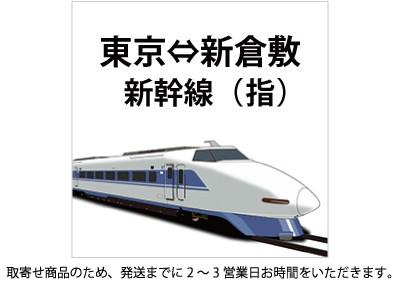 新幹線 東京-岡山・新倉敷 指定席