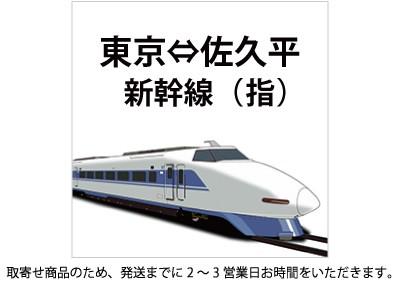 長野新幹線 東京~佐久平 指定
