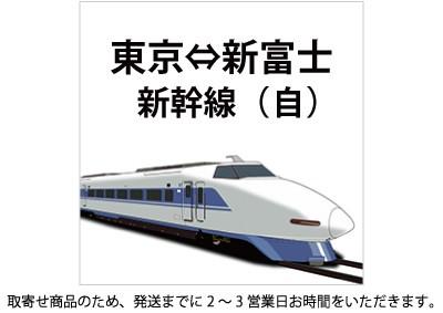 新幹線 東京-新富士 自由席