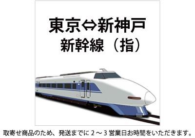 新幹線 東京-新神戸 指定席