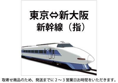 新幹線 東京-大阪(新大阪) 指定席
