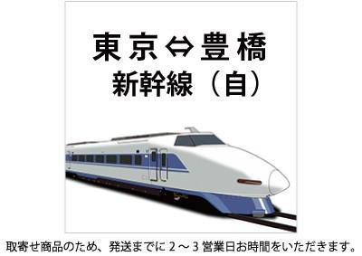 新幹線 東京-豊橋 自由席