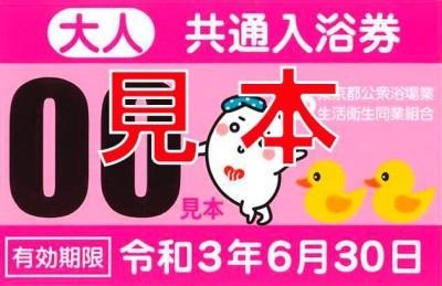 東京都入浴券