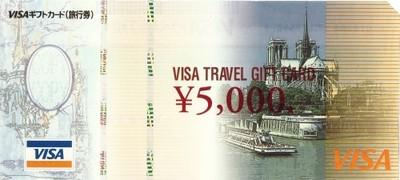 VISA旅行券