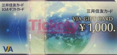 VISA(VJA)ギフトカード