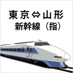 東北新幹線 東京~山形 指定