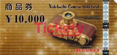 ヨドバシカメラ商品券