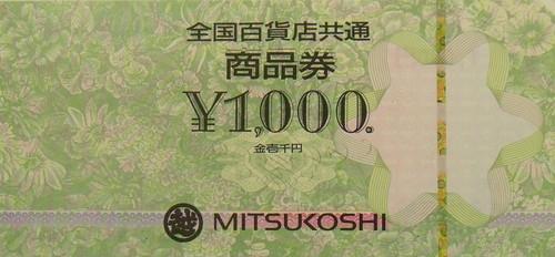 全国百貨店共通商品券 1,000円-1000枚組
