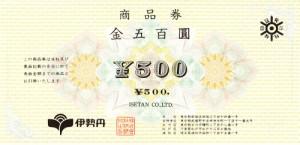 伊勢丹 商品券 500円