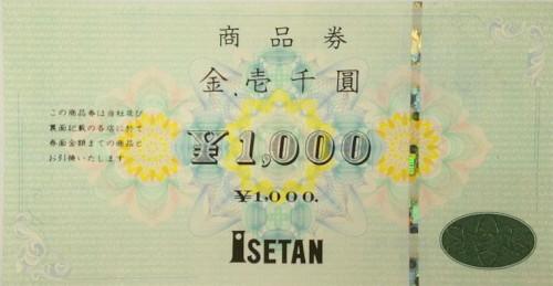 伊勢丹 商品券 1,000円