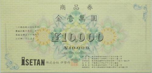 伊勢丹 商品券 10,000円