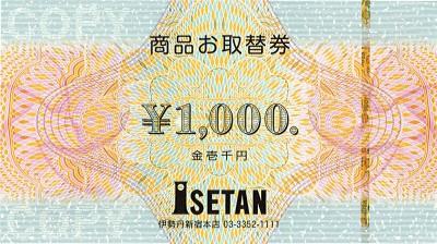 伊勢丹 お取替券 1,000円