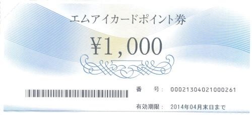 伊勢丹 エムアイポイント 1,000円