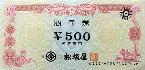 松坂屋 商品券 500円