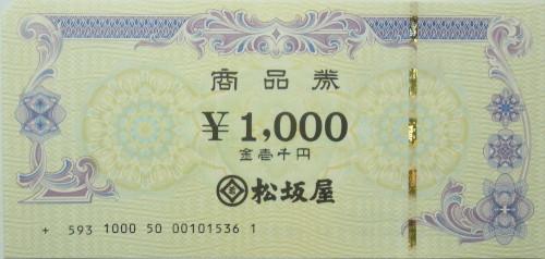 松坂屋 商品券 1,000円
