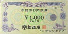 松坂屋 内渡し票 1,000円
