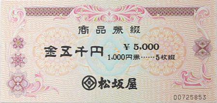 松坂屋 内渡し票 5,000円