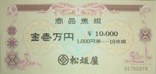松坂屋 内渡し票 10,000円